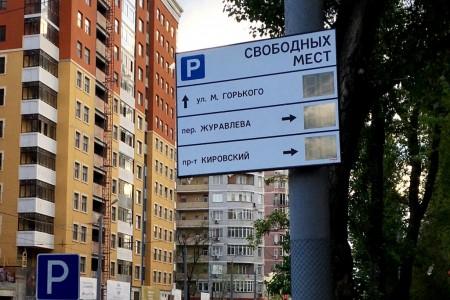 Платные парковки вРостове запустят 23сентября